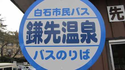 鎌先温泉 3