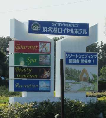 浜名湖ロイヤルホテル 1
