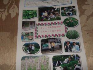 農場写真 004burogu