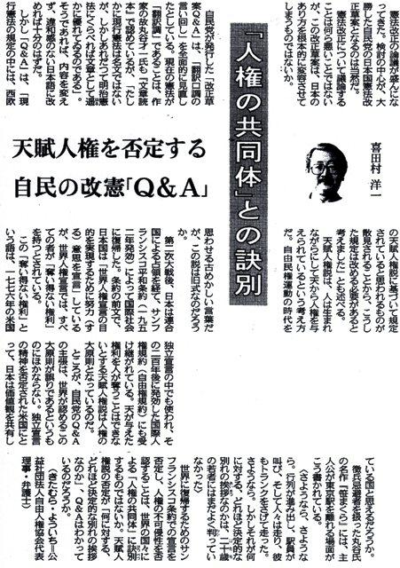 東京新聞夕刊『天賦人権を否定する自民の改憲「QA」』