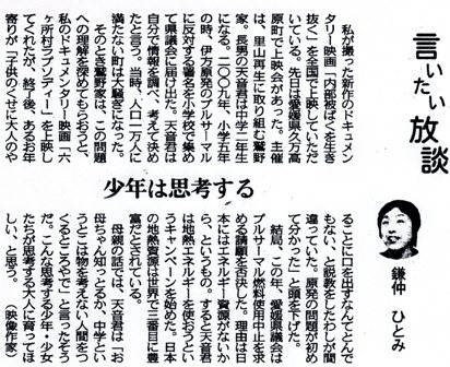 東京新聞『少年は思考する』鎌仲ひとみ監督