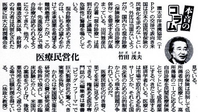 東京新聞コラムから『医療民営化』
