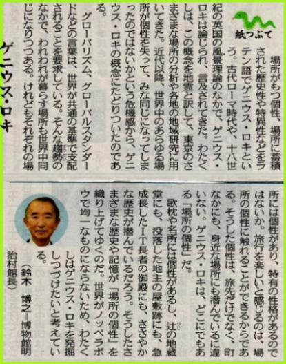 東京新聞夕刊紙つぶてから『ゲニウス・ロキ』