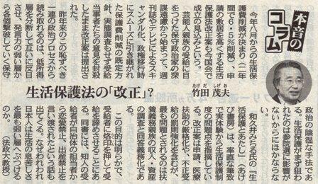 東京新聞コラムから『生活保護法の「改正」?』