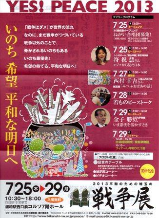 戦争展2013
