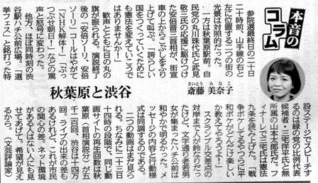 東京新聞コラムから『秋葉原と渋谷』