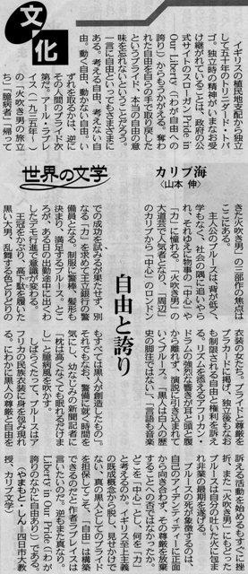 東京新聞8月15日夕刊『世界の文学』