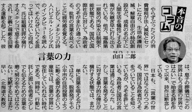 東京新聞コラムから『言葉の力』