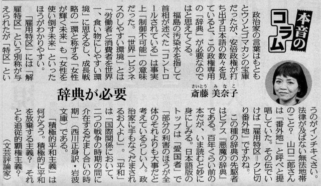 東京新聞コラムから『辞典が必要』