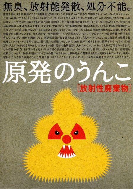 ポスター「原発のうんこ」