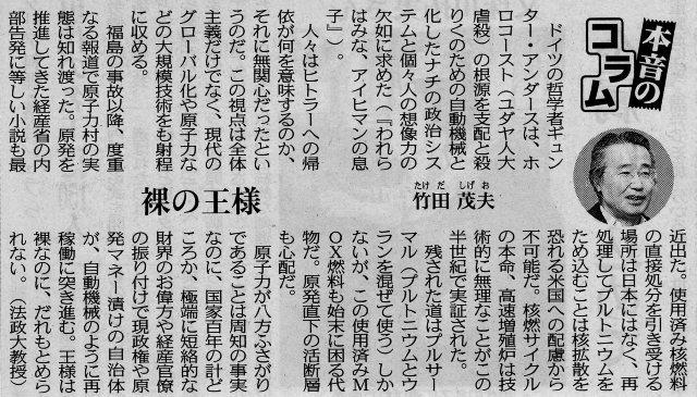 東京新聞コラムから『裸の王様』