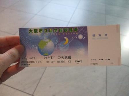 わが町の天象儀チケット
