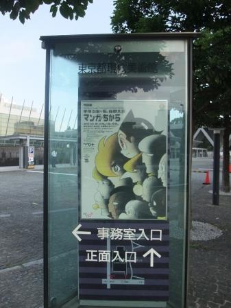 手塚×石ノ森2