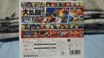 大乱闘スマッシュブラザーズfor NINTENDO 3DS 裏