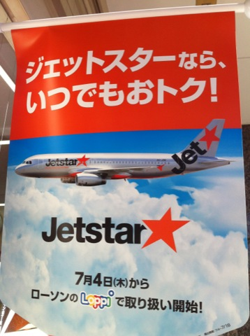 jetstar0712.jpg