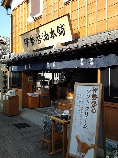 伊勢醤油本舗