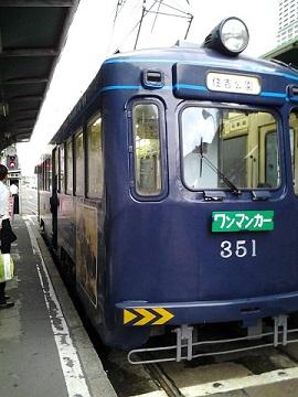 チンチン電車2