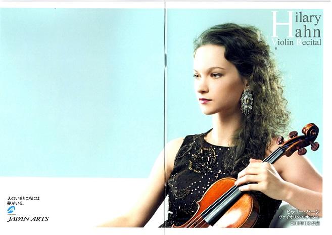 ヒラリー・ハーン ヴァイオリンリサイタル2013