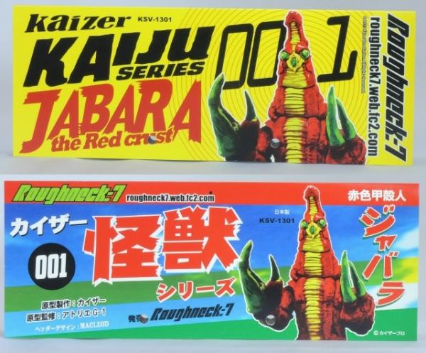 赤色甲殻人 ジャバラ:ヘッダー表と裏