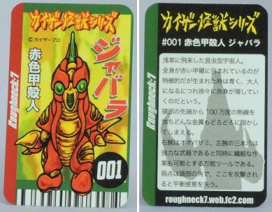 赤色甲殻人 ジャバラ:キャラ設定カード