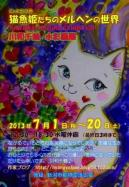 2013繧「繧ケ_convert_20130605105452