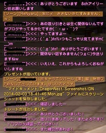 DN 2014-02-03 18-42-32 Mon