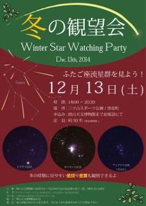 冬の観望会2014