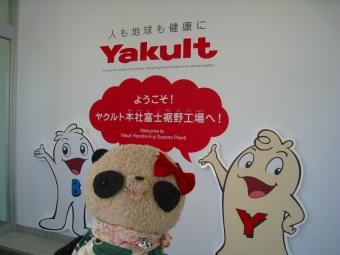 ヤクルト富士裾野工場