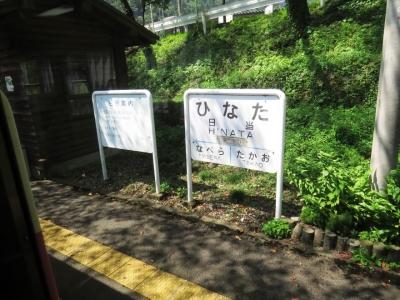 日当駅名標