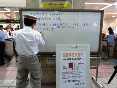 岐阜駅在来線運転状況