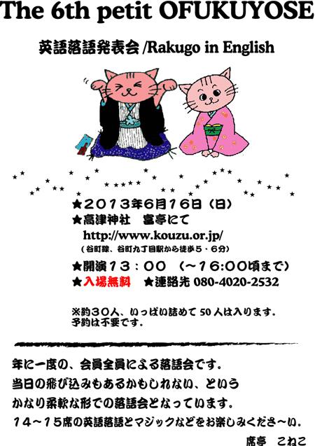 130616第6回プチおふく寄席_blog