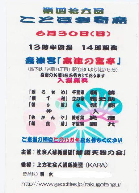 130630ことほぎ寄席blog