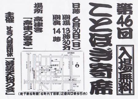 130630ことほぎ寄席_blog