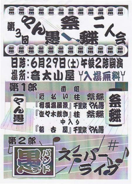 130629やん愚・祭蝶二人会ちらし_blog