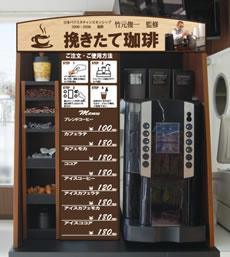 セーブオンのコーヒー