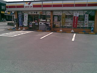 20130623セーブオン剣崎店