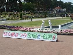 前橋敷島公園