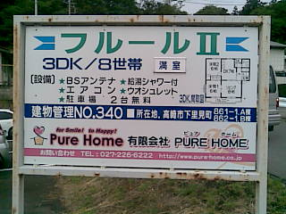ピュアホームフルールⅡ