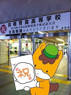 前橋育英高校優勝おめでとうぐんまちゃん