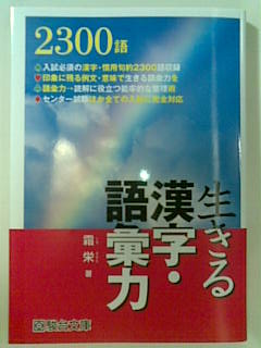 漢字の受験本