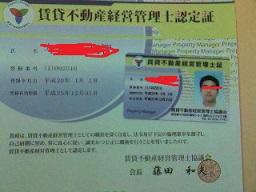 賃貸不動産経営管理士証