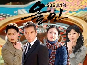 韓国ドラマ オールイン