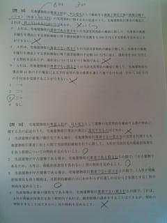 平成24年宅建試験問題用紙書き込み2