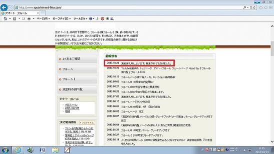 131024アパートフルールHP-001
