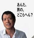 矢沢栄吉縮小