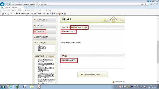 11月17日HP変更3