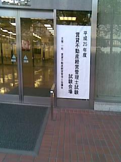 20131117賃貸不動産経営管理士試験入口
