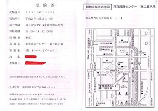 賃貸不動産経営管理士受験票