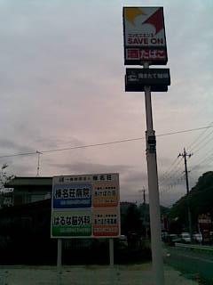 セーブオン高崎神戸1