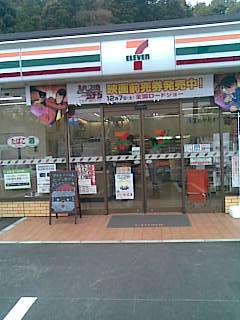 セブンイレブン下室田3